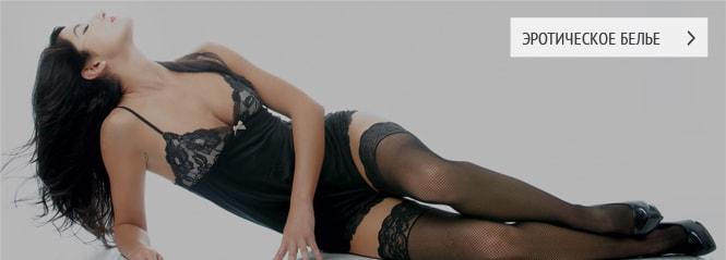 Белье женское интернет магазин ростов самое эротическое женское нижнее белье