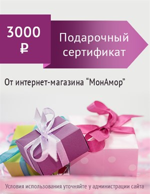 7c525303600c0 Подарочный сертификат на красивое, модное нижнее белье по выгодным ценам